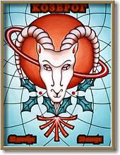 Постер- знак зодиака №6к