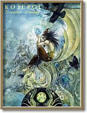 Постер- знак зодиака №8к