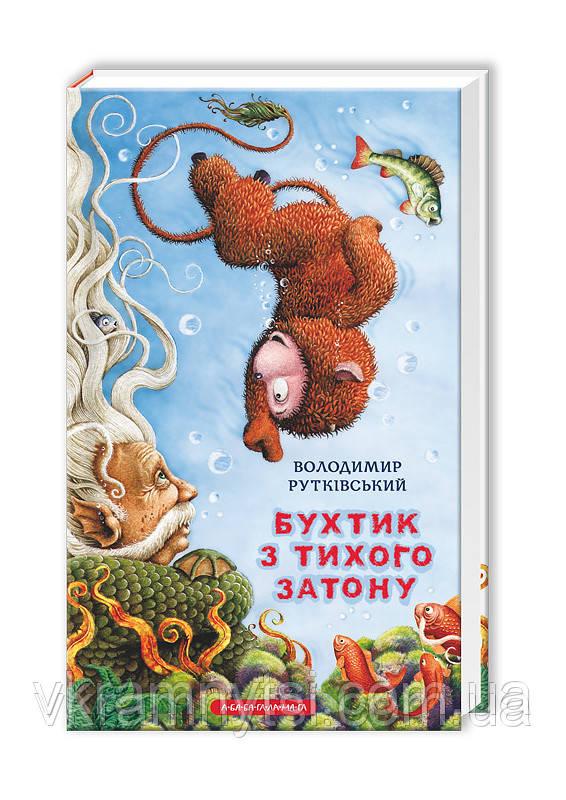Бухтик з тихого затону. Автор: Володимир РУТКІВСЬКИЙ
