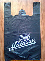 Пакет Мій магазин 38х57 см/ 35 мкм плотный, купить готовые пакеты оптом с логотипом