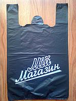 Пакет Мій магазин 38х57 см/ 35 мкм плотный, купить готовые полиэтиленовые пакеты-майка оптом с логотипом