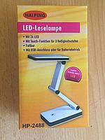 Портативная лампа Haiping LED-Leselampe HP-2488