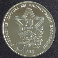 Монета Украины 5 грн. 2013 г. 70-лет Освобождения Харькова от фашистских захватчиков, фото 1