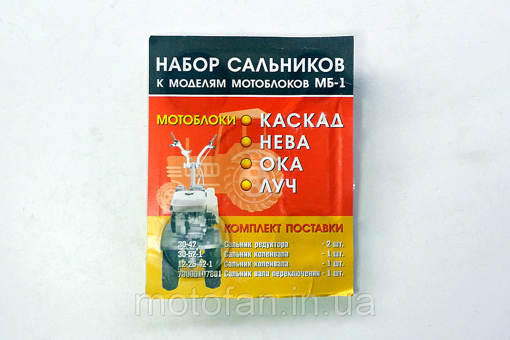 Сальники мотоблока Нева Каскад Луч Ока 5шт (набор)