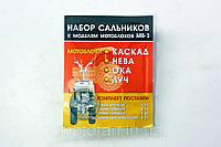 Сальники мотоблока Нева Каскад Луч Ока 5шт (набор), фото 1