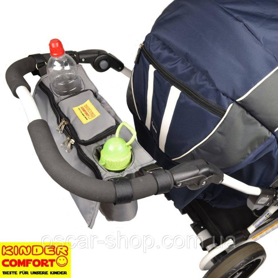 Органайзер для коляски Kinder Comfort, серый