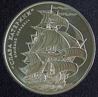 Монета Украины 5 грн. 2013 г. Корабль Слава Катерины, фото 1