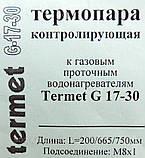 Термопара 220/665/750/6,3 мм М8*1 (б.ф.у, Україна) колонок газових Termet G 17-30, арт. 02538, к. з. 1447/1, фото 6