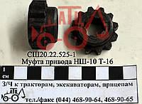Муфта привода НШ-10 Т-16 СШ20.22.525-1