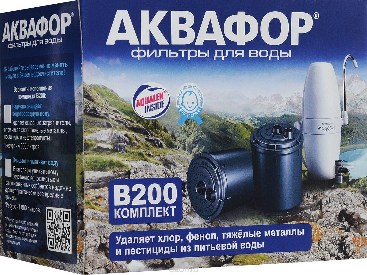 Комплект картриджей Аквафор модерн В200