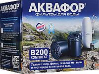Комплект картриджей Аквафор модерн В200, фото 1