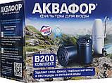 Комплект картриджей Аквафор модерн В200, фото 4