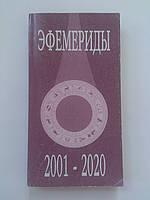 Эфемериды: 2001 — 2020 (на полночь)