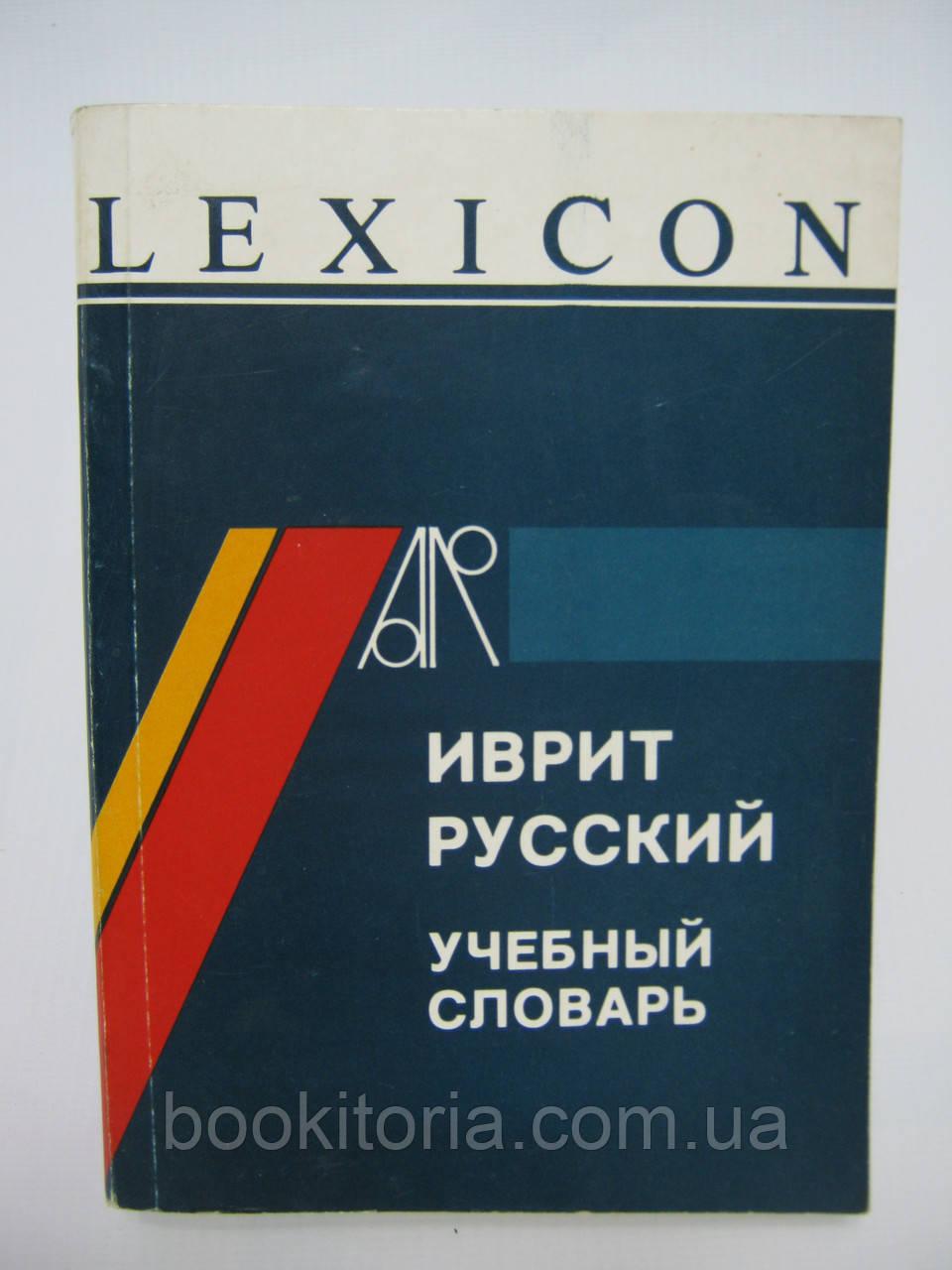 Иврит русский учебный словарь (б/у).