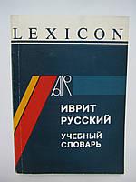 Иврит русский учебный словарь (б/у)., фото 1