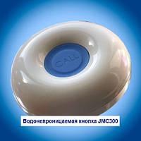 Кнопка вызова официанта JMC300 - влагозащищенная