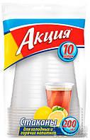 Стаканы для холодных и горячих напитков 200 мл 10 шт АК