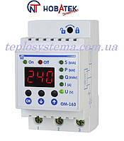 Реле ограничения мощности ОМ-163 (63 А) Новатек-Электро