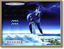 Постер- знак зодиака  №3в