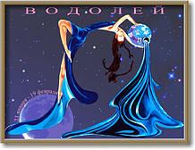 Постер- знак зодиака  №6в