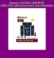 Акустика AILIANG USBFM-DC 320A-DT/3.1(Дистанционный пульт Bluetooth)!Опт