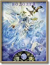 Постер- знак зодиака  №9в