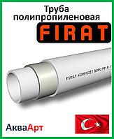 Firat труба PP-R КОМПОЗИТ стекловолокно PN20 d 20 (арт.7700023020)