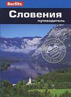 Словения. Путеводитель
