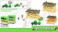 Игровой набор Ферма Автопром (7789AB)