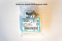 Термостат Kubota D950 оригинальный