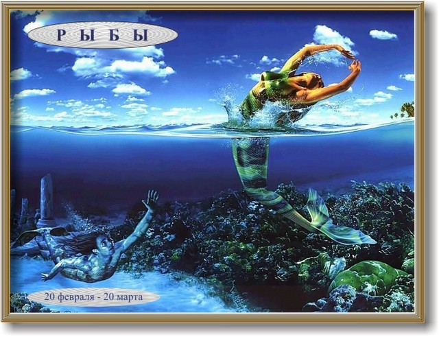 Постер- знак зодиака  №1рб