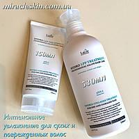 Интенсивно увлажняющая маска для сухих и поврежденных волос La'dor Hydro LPP Treatment 530 ml