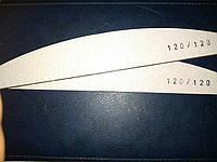 Пилка для ногтей 120/120 полумесяц.