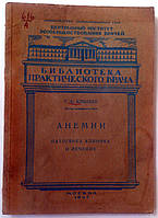 """Г.Алексеев """"Анемии (патогенез, клиника и лечение)"""". 1947 год. Библиотека практического врача"""
