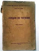 """Проф.М.Я.Арьев """"Лекции по терапии"""". 4-й вып. В помощь врачу эвакогоспиталя. 1944 год"""