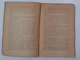 """Проф.М.Я.Арьев """"Лекции по терапии"""". 4-й вып. В помощь врачу эвакогоспиталя. 1944 год, фото 4"""