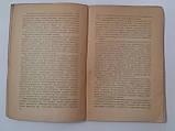 """Проф.М.Я.Арьев """"Лекции по терапии"""". 4-й вып. В помощь врачу эвакогоспиталя. 1944 год, фото 5"""