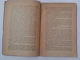 """Проф.М.Я.Арьев """"Лекции по терапии"""". 4-й вып. В помощь врачу эвакогоспиталя. 1944 год, фото 6"""