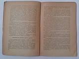 """Проф.М.Я.Арьев """"Лекции по терапии"""". 4-й вып. В помощь врачу эвакогоспиталя. 1944 год, фото 7"""