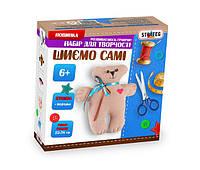 """Набор шитья мягких игрушек для детей """"Мишка"""", маленький"""