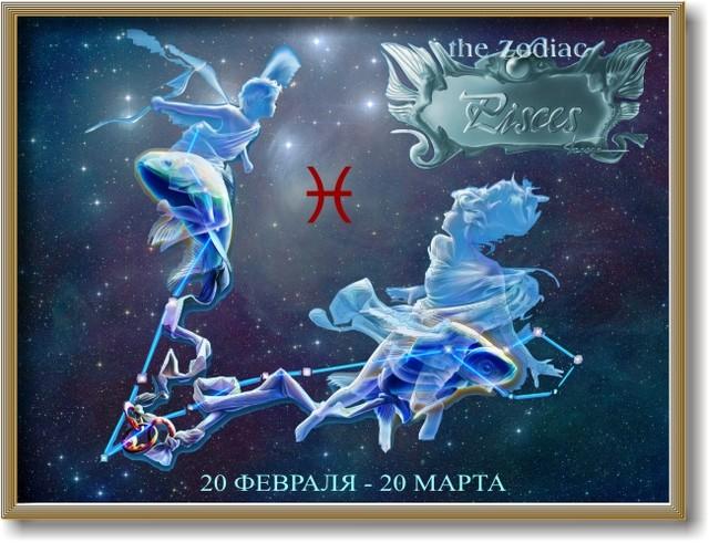 Постер- знак зодиака  №3рб