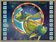 Постер- знак зодиака  №6рб