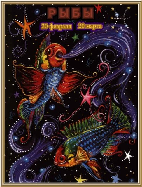 Постер- знак зодиака  №12рб