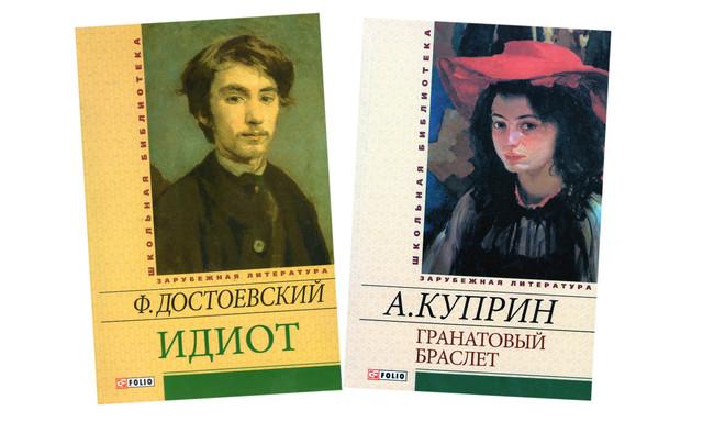 Російська і Зарубіжна література