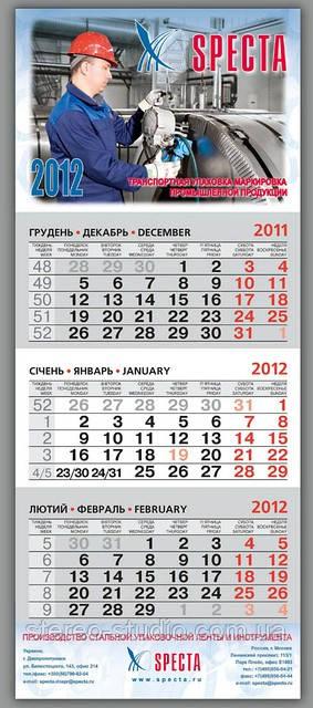 Календари фирменные квартальные