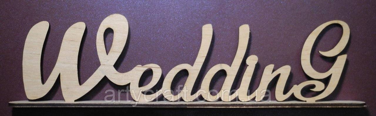 """Слово """"Wedding"""" на подставке"""
