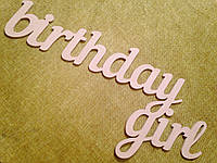 """Слово """"birthday girl"""""""