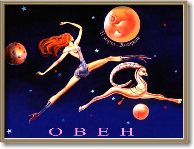 Постер- знак зодиака  №2ов