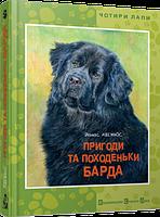 Пригоди та походеньки Барда. Автор Йона Авіжюс