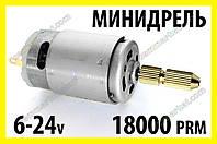 Мини электродрель №5 дрель 6-24v патрон 2,5 - 3,2 мини гравёр микро цанга сверло Dremel